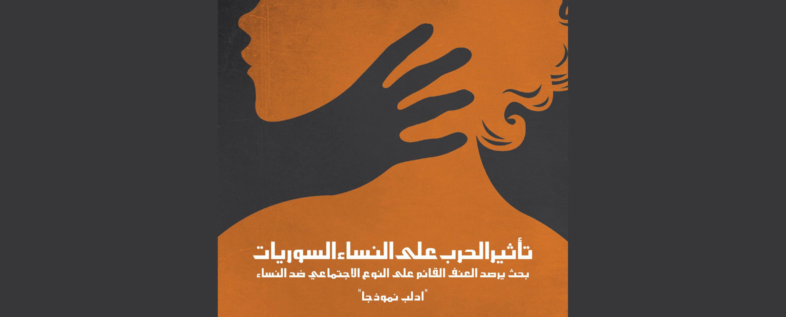 تأثير الحرب على النساء السوريات