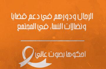 الرّجال ودورهم في دعم قضايا ونضالات النّساء في المجتمع : راما مطر – نوف المهيد – ألاء نوري